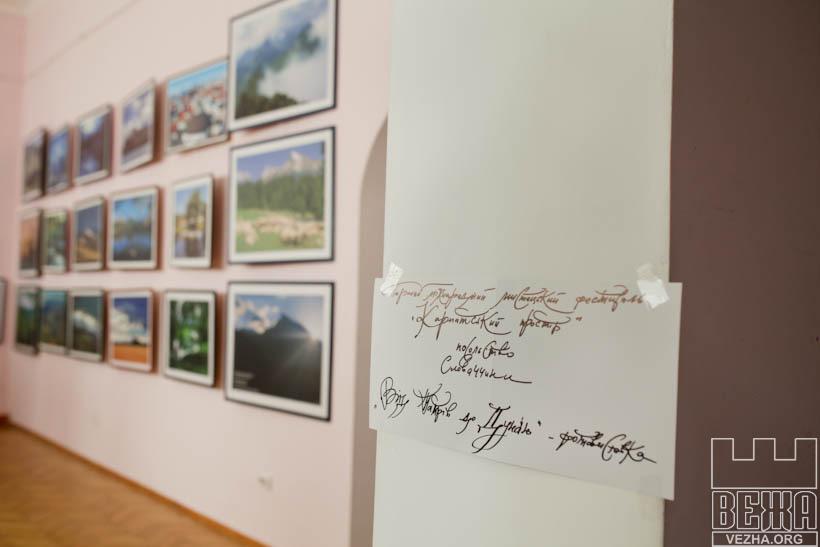 """Фестиваль """"Карпатський простір"""" розпочався масштабним відкриттям фотовиставок (ФОТО)"""
