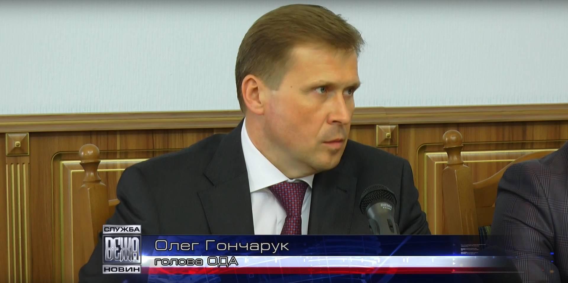 Олег Гончарук провів розширену прес-конференцію для місцевих мас-медіа (ВІДЕО)