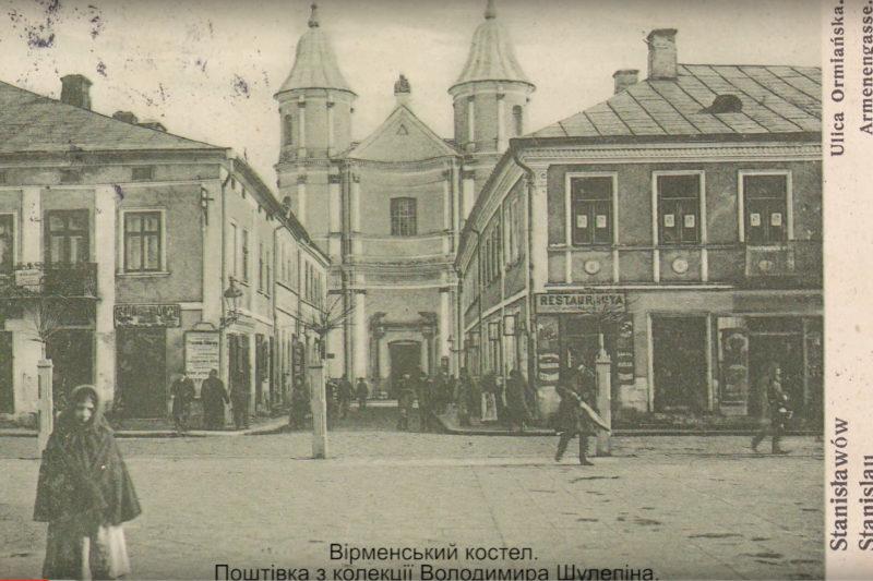 Про вірменську громаду Станиславова (ВІДЕО)