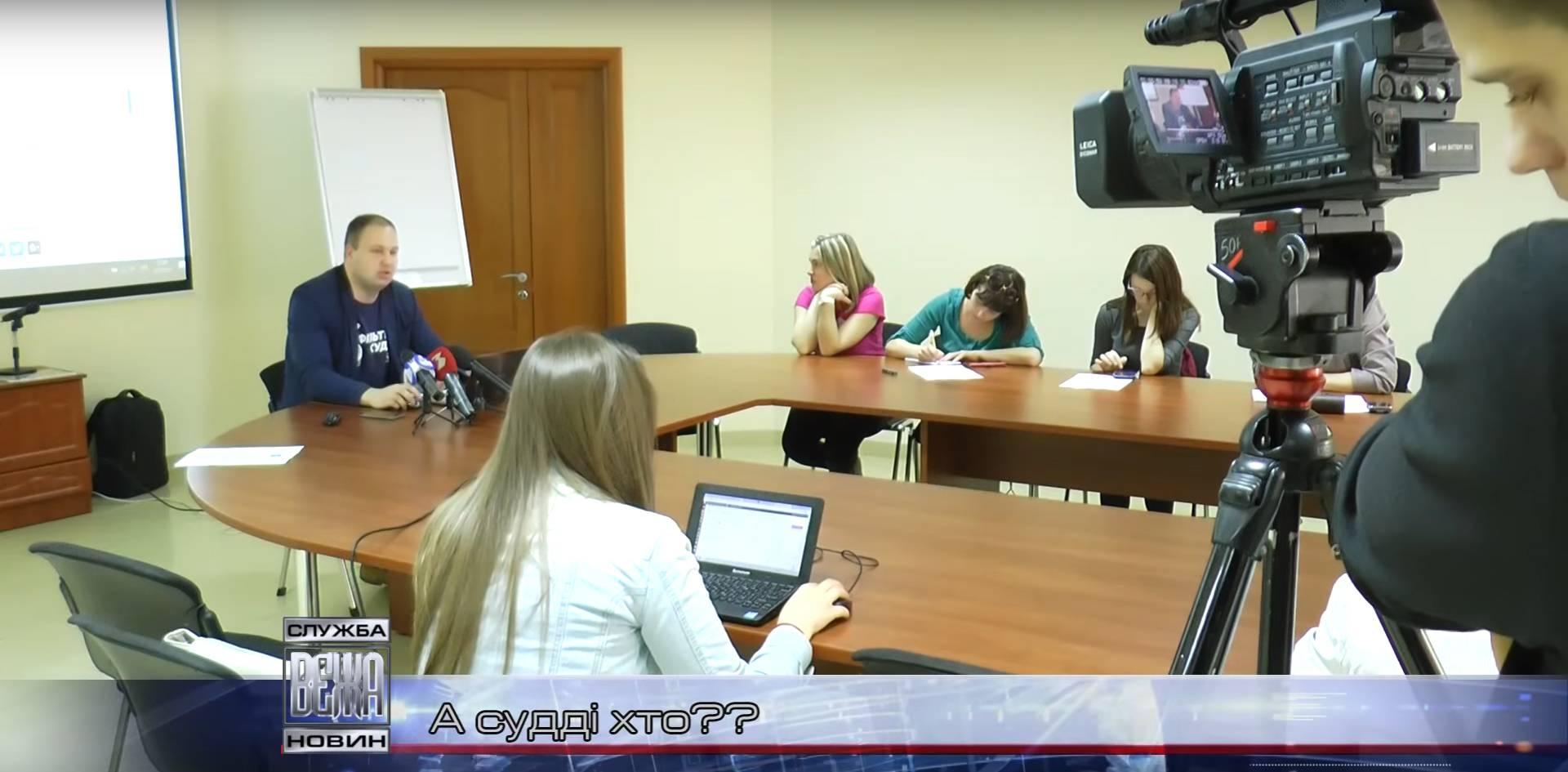 Аби посприяти судовій реформі в Україні (ВІДЕО)