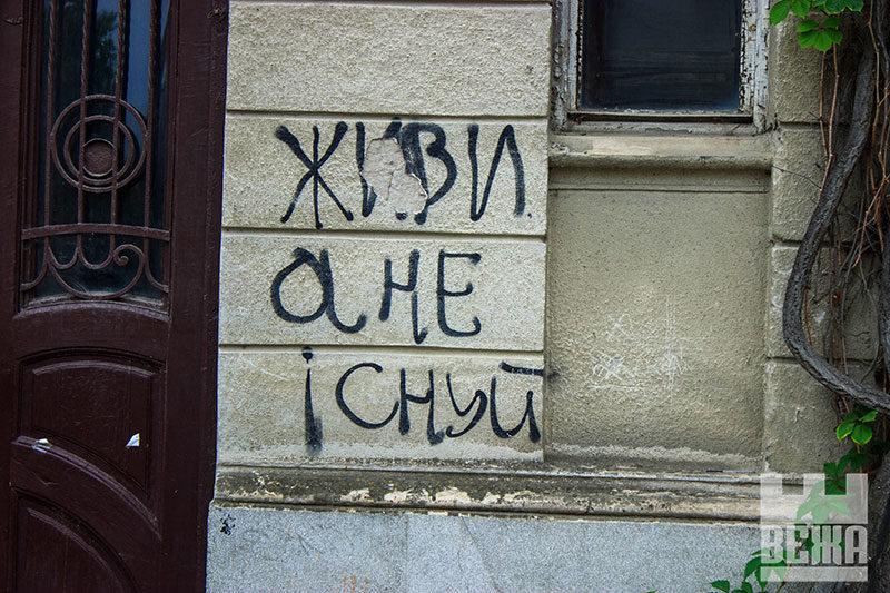 Стіни вміють розмовляти (ФОТО)