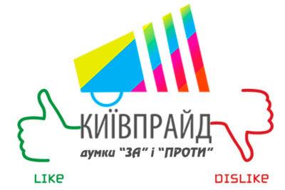 """""""КиївПрайд"""": Думки """"ЗА"""" і """"ПРОТИ"""" (ФОТО)"""