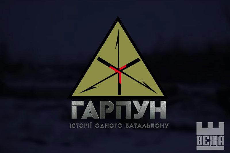 """БІЙЦІ БАТАЛЬЙОНУ """"ГАРПУН"""" РОЗПОВІЛИ ПРО АТО (ч. 1)"""