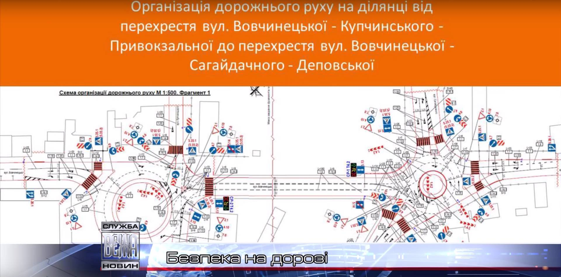 Одним з нововведень комунального Департаменту стане запровадження реверсивного руху (ВІДЕО)