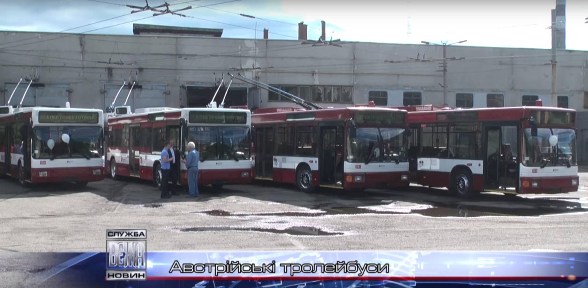 У Франківську побільшає тролейбусів (ВІДЕО)