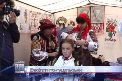 Весілля по-гуцульськи (ВІДЕО)