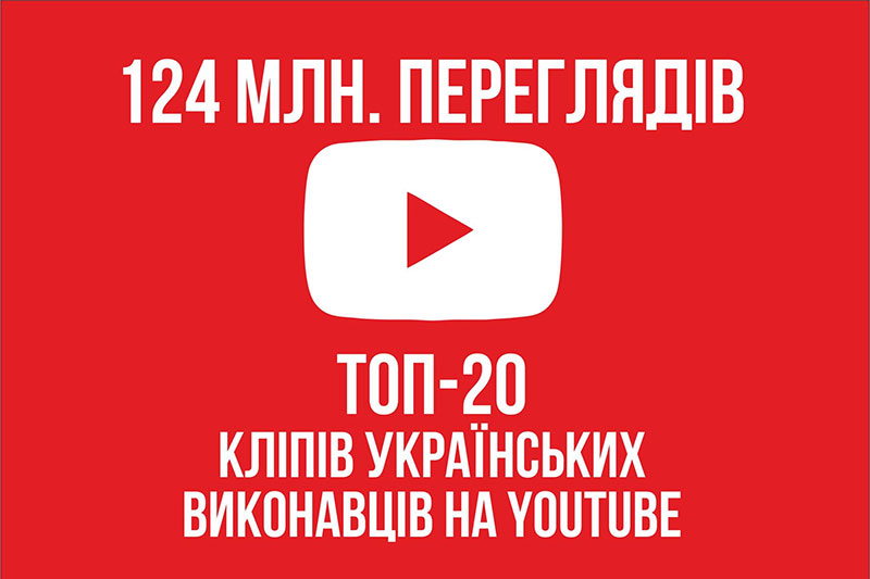 youtube-inf