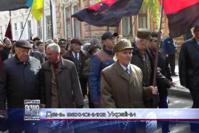 День захисника України (ВІДЕО)