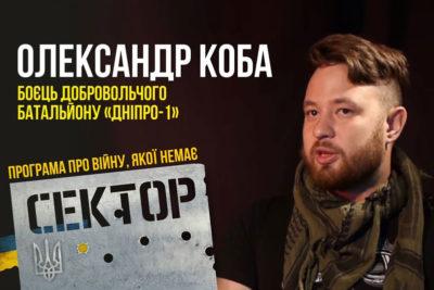 """Боєць батальйону """"Дніпро-1"""" - Олександр Коба (ВІДЕО)"""