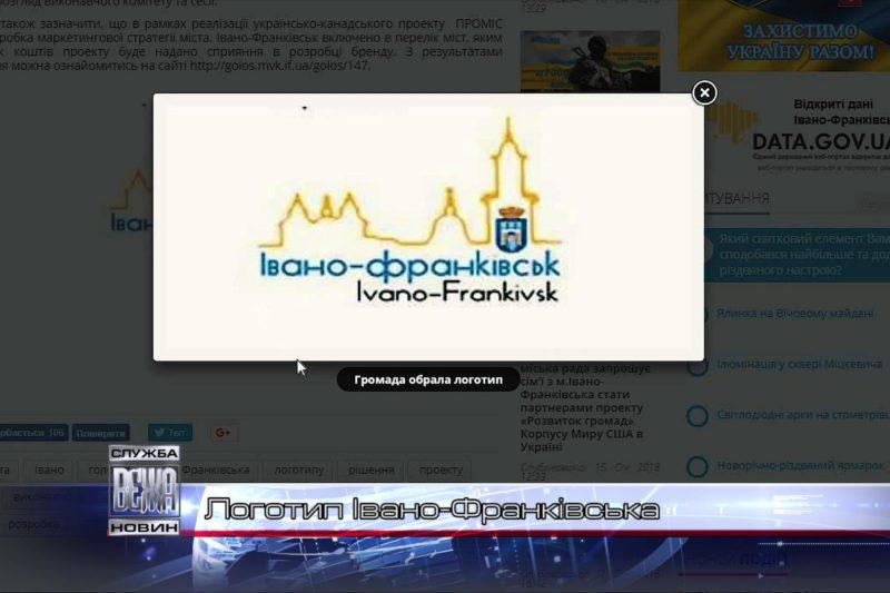 Логотип Івано-Франківська (ВІДЕО)