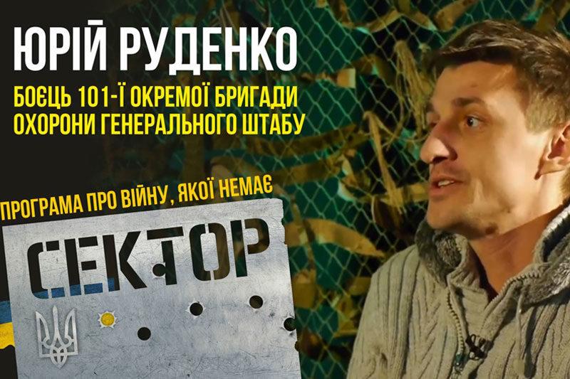Боєць 101-ї окремої бригади охорони генерального штабу Юрій Руденко (ВІДЕО)