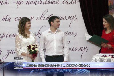 День закоханих і...одружених (ВІДЕО)