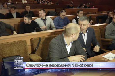 Заключне засідання 18-ої сесії міськради (ВІДЕО)