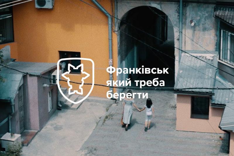 """Ініціатива """"Франківськ, який треба берегти"""" (ВІДЕО)"""