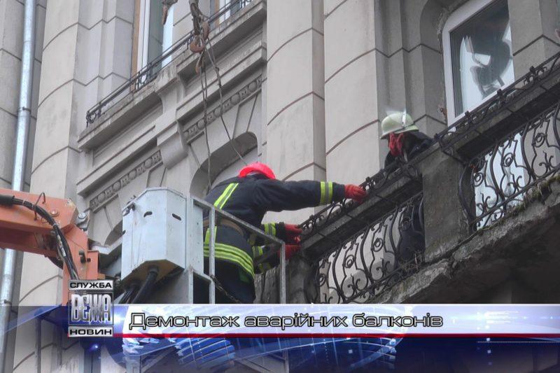 Івано-франіквські рятувальники демонтують аварійні балкони старовинних будинків (ВІДЕО)