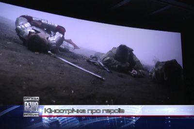 """""""Посттравматична рапсодія"""" :  Кіно про героїв (ВІДЕО)"""