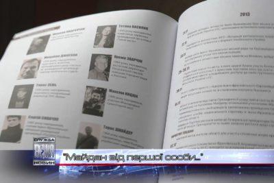 Спогади іванофранківців увійшли до першої  книги про Євромайдан (ВІДЕО)