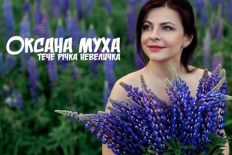 """Оксана Муха - сучасна """"Квітка Цісик"""" (АУДІО+ВІДЕО)"""