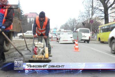 """Підрядники виконають """"ямковий"""" ремонт міських доріг за власний кошт (ВІДЕО)"""