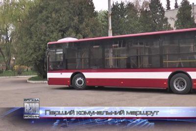 «Електроавтотранс» отримав перший низькопідлоговий автобус (ВІДЕО)