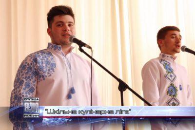 В Івано-Франківську стартувала  «Шкільна  кулінарна ліга» (ВІДЕО)