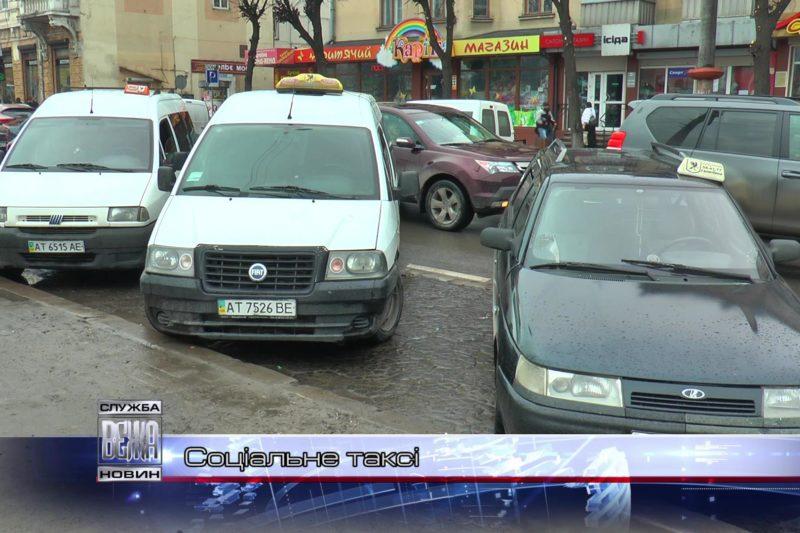 Понад півтисячі іванофранківців  зможуть скористатися соціальним таксі  (ВІДЕО)