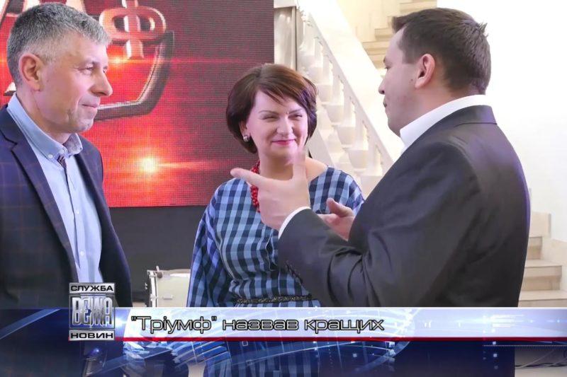В Івано-Франківську вшанували лідерів місцевої економіки (ВІДЕО)