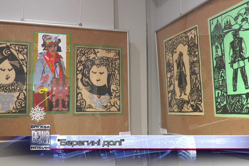 """Виставка """"Берегині долі"""" експонується у Музеї мистецтв Прикарпаття (ВІДЕО)"""