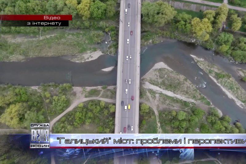"""Громадські активісти пропонують змінити проект """"Галицького"""" моста (ВІДЕО)"""