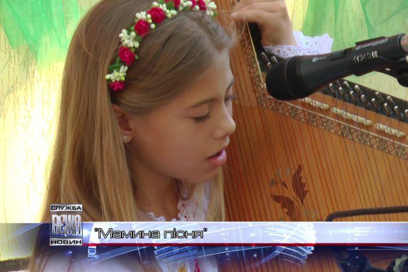 """Вихованці музичних шкіл стали учасниками фестивалю """"Мамина пісня"""" (ВІДЕО)"""