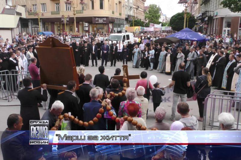 """""""Марш за життя та сімейні цінності"""" відбувся в Івано-Франківську (ВІДЕО)"""