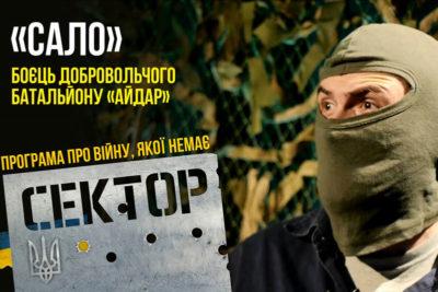 """""""Сало"""", боєць добровольчого батальйону """"Айдар"""" (ВІДЕО)"""