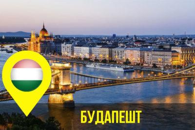 Будапешт (АУДІО)