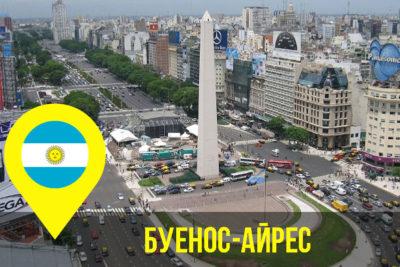 Буенос-Айрес (АУДІО)