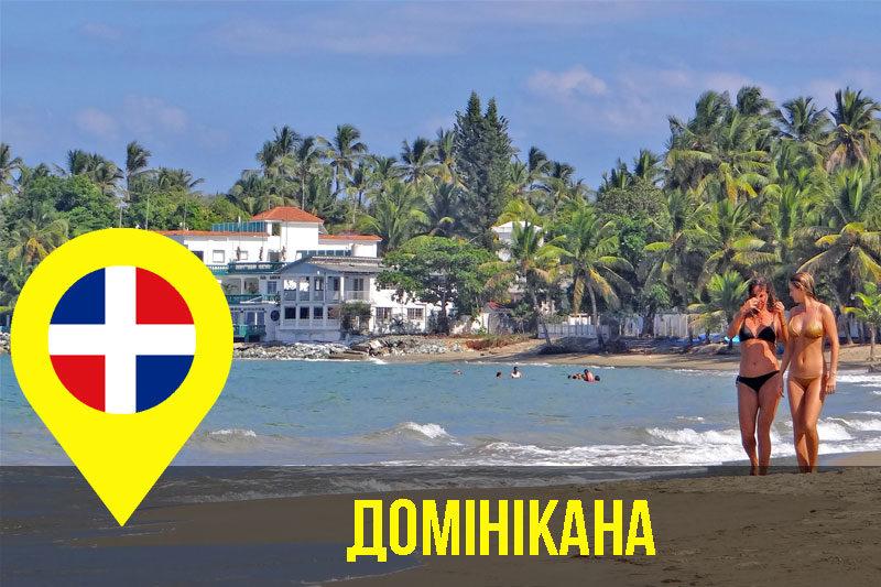Домініканська республіка (АУДІО)