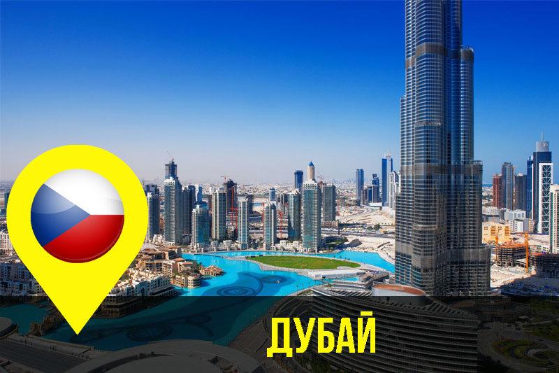 Дубай (АУДІО)