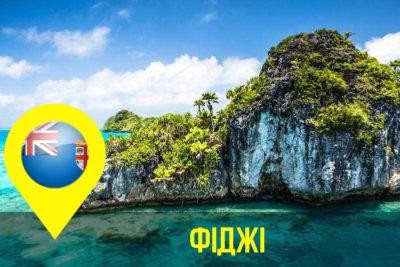 Фіджі (АУДІО)