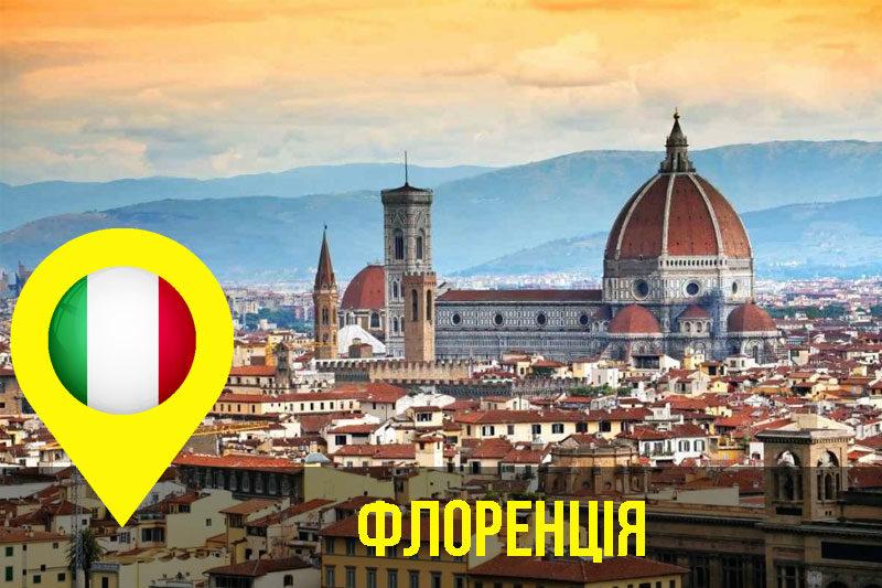 Флоренція (АУДІО)