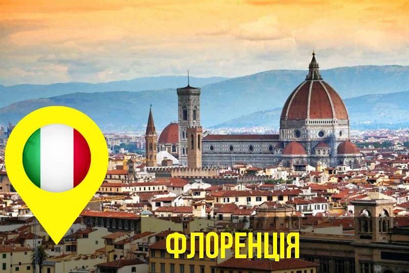 Флоренція