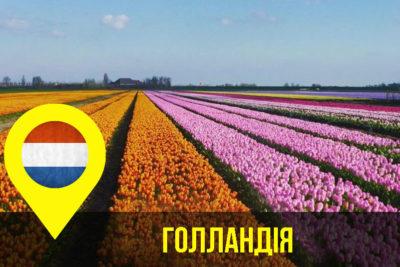 Голландія (АУДІО)