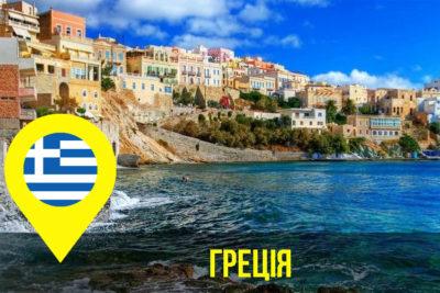 Греція (АУДІО)