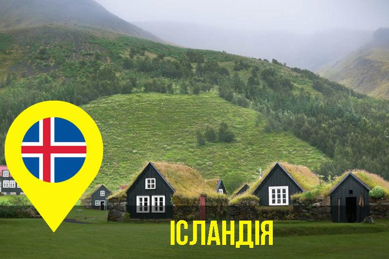 Ісландія (АУДІО)