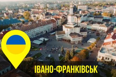 Івано-Франківськ (АУДІО)