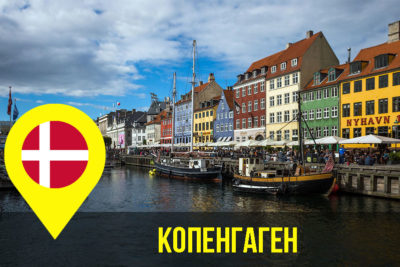 Копенгаген (АУДІО)