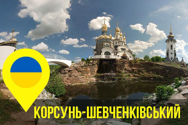 Корсунь-Шевченківський (АУДІО)