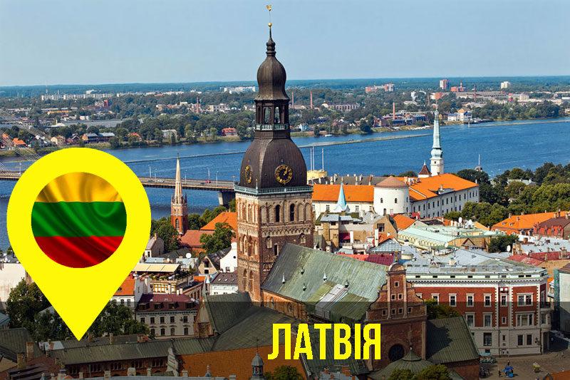 Латвія (АУДІО)