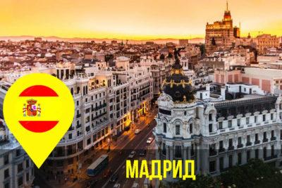 Мадрид (АУДІО)