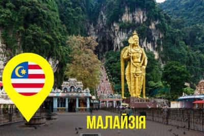Малайзія (АУДІО)