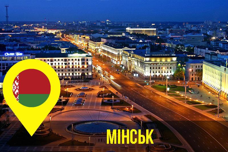 Мінськ (АУДІО)