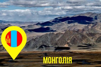 Монголія (АУДІО)